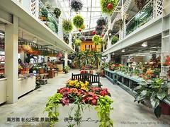 菁芳園 彰化田尾 景觀餐廳 28 (slan0218) Tags: 菁芳園 彰化田尾 景觀餐廳 28
