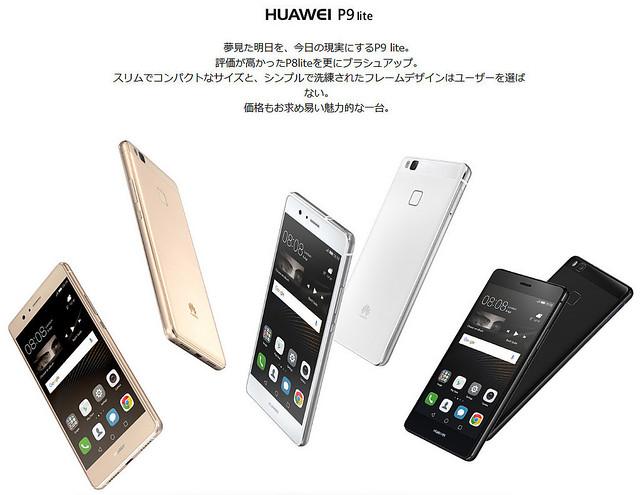 楽天モバイルのおすすめ格安スマホHUAWEI P9lite