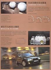 Roewe 750 (Hugo-90) Tags: rover 75 roewe 750 car auto automobile ads advertising brochure