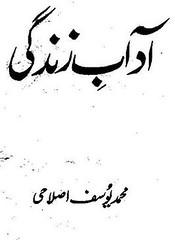 Adaab e Zindagi by Muhammad Yousaf Islahi Download PDF (urdu-novels) Tags: urdu novels urdunovelsorg adaab e zindagi by muhammad yousaf islahi download pdf