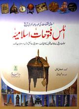 Atlas Futuhat e Islamia 01 by Ahmad Adil Kamal Download PDF (urdu-novels) Tags: urdu novels urdunovelsorg atlas futuhat e islamia 01 by ahmad adil kamal download pdf