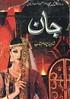 Jaan Novel Complete By Shaheena Chanda Mehtab Free Download (Anas Akram) Tags: urdu novels pdf jaan novel complete by shaheena chanda mehtab