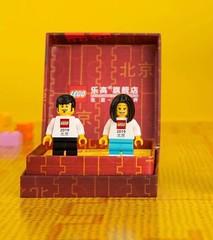 Lego Store LBR 2019 Beijing Exclusive Minifigure and BrickHeadz (1) (minifigpriceguide.com) Tags: lego beijing legoexclusiveminifigure