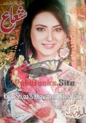 Shuaa Digest January 2019 Free Download (pakibooks) Tags: digests magazines free urdu latest shuaa digest monthly new 2019 pe kahan bachein ky dil hai last episode 30 by riffat siraj sham ki haveli mein 5 rukhsana nigar sheharzaad 22 saima akram jan january women شعاع ڈائجسٹ جنوری