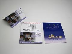 彩色印刷 對折 名片 (超大海報) Tags: 大圖輸出 海報輸出 名片 酷卡 明信片 卡片 美編設計 造型 開刀膜 廣告 宣傳 客製化 展覽 活動