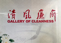 Gallery of Cleanness (cowyeow) Tags: funnychina asia asian funny chinese china funnysign sign yiwu zhejiang mall gallery clean cleanliness cleanness