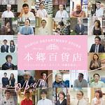 商店街振興キャンペーンの写真