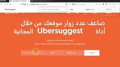 ضاعف عدد زوار موقعك من خلال أداة Ubersuggest المجانية (maknwha) Tags: ضاعف عدد زوار موقعك من خلال أداة ubersuggest المجانية