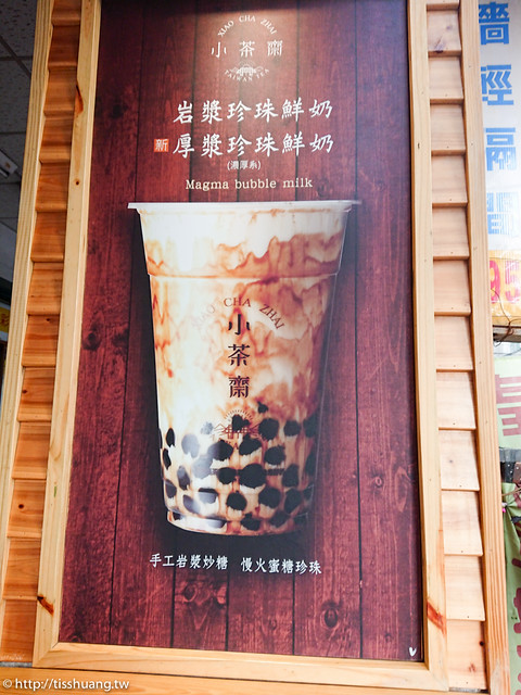 小茶齋-0079