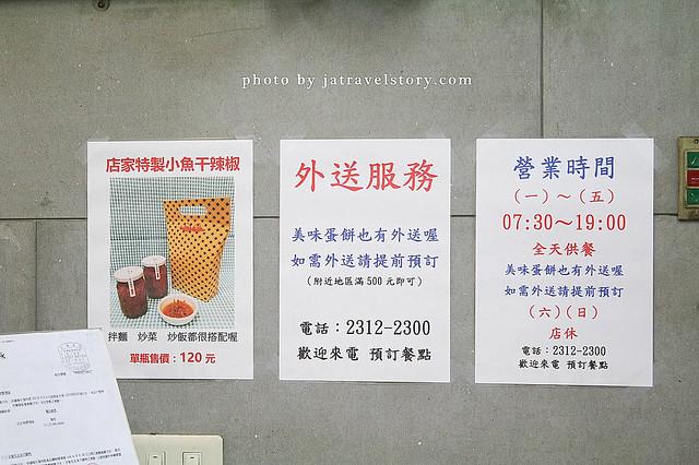 蛋要酷手工蛋餅專賣店 酥脆高麗菜蛋餅搭配小魚乾辣椒好涮嘴!【台北車站美食】台北車站平價小吃 @J&A的旅行