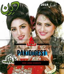 Kiran Digest January 2019 Free Download (pakibooks) Tags: digests magazines free urdu hawaein rukh badal gaein episode 15 by nighat abdullah kiran digest jan 2019 january latest monthly sagar kinare 3 umme taifoor shabnam ki sehr 10 chouhdry women کرن ڈائجسٹ جنوری