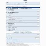 高齢者の栄養評価表の写真
