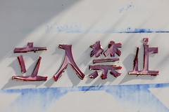 A SMALL AIRPORT, SOME PARKS AND CLOUDS - CLXXXVI (Jussi Salmiakkinen (JUNJI SUDA)) Tags: chofu tokyo tokio japan japani cityscape park airport sky aircraft wood airplane landscape tama 調布 飛行場 空港 林 森 空 武蔵野 多摩 東京 日本 風景 clouds 2018 syys lokakuu october autumn keepout