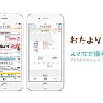 スマートフォンアプリの写真