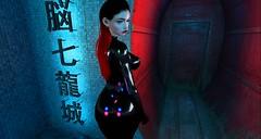 mission0404 (Dawkye) Tags: sl secondlife catsuit sexy latex plasma light neon underground tunnel