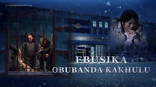 EBUSIKA OBUBANDA KAKHULU