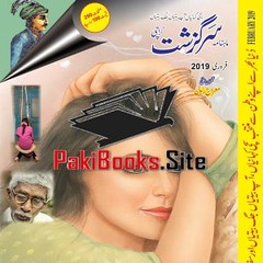 Sarguzasht Digest February 2019 Free Download (pakibooks) Tags: digests magazines free urdu latest sarguzasht digest monthly feb 2019 february women سرگزشت ڈائجسٹ فروری