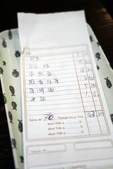 _DSC0438 (快樂雲) Tags: 歐洲 南法 馬賽 上海小廚 shanghaikitchen 馬賽美食 中餐廳