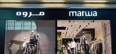 Marwa ouvre son Recrutement pour Plusieurs Profils (dreamjobma) Tags: 012019 a la une casablanca commerciaux marwa emploi et recrutement rabat recrute
