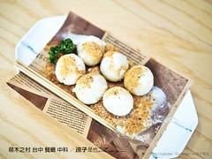 萌木之村 台中 餐廳 中科 7 (slan0218) Tags: 萌木之村 台中 餐廳 中科 7