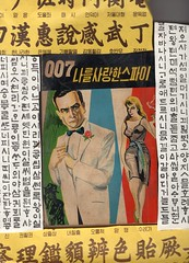 "Seoul Korea uber-rare Korean edition of ""The Spy Who Loved Me"" circa 1965 - ""Bond I Presume?"" (moreska) Tags: seoul korea vintage paperback pulp retro spywholovedme 1965 ian fleming novel graphics fonts spy 007 heroine espionage rare disappearing 1960s suave leisurereading sixties translations james bond thriller franchise icons collectibles archive museum rok asia"