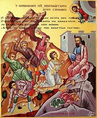 Ό,τι κι αν είσαι, δεν μπορείς παρά να υποκλιθείς στο μεγαλείο του Στέφανου. (hamomilaki.gr) Tags: άγιοσ στέφανοσ ορθοδοξία hamomilaki