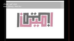 amen امين (ameyn) ambigram tessellation (A L A N A) Tags: amen аминь امين tessellation ambigram امبيغرام animation tile كوفي الخطاط squarekufic art