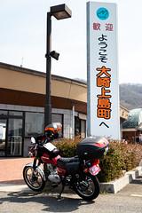 上陸、大崎上島 (mayuri041) Tags: 大崎上島 gn125h motorcycle オートバイ