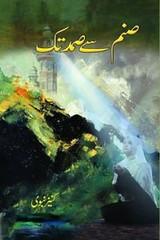 Sanam Se Samad Tak By Kaneez Nabvi Free Download (Anas Akram) Tags: urdu books kaneez nabvi sanam se samad tak by