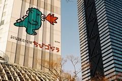 ちびゴジラ (deldel999) Tags: takumar 55mm iso100 sp pentax film pentaxspii fujicolor shinjuku tokyo japan ペンタックス フィルム 日本 新宿 ペンタックスsp 東京 業務用 記録用 skyscraper 高層ビル
