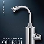 ビルトイン浄水器の写真