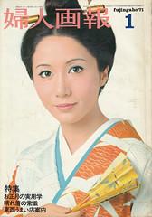 fujingaho-1971-01 (1)