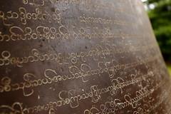 Mingun Bell, Mandalay, Burma (_JLC_) Tags: birmania burma myanmar mandalay asia sudesteasiático arquitectura architecture buddhism budismo pagoda paya stupa canon canon6d eos 6d 2470f4 2470f4isl