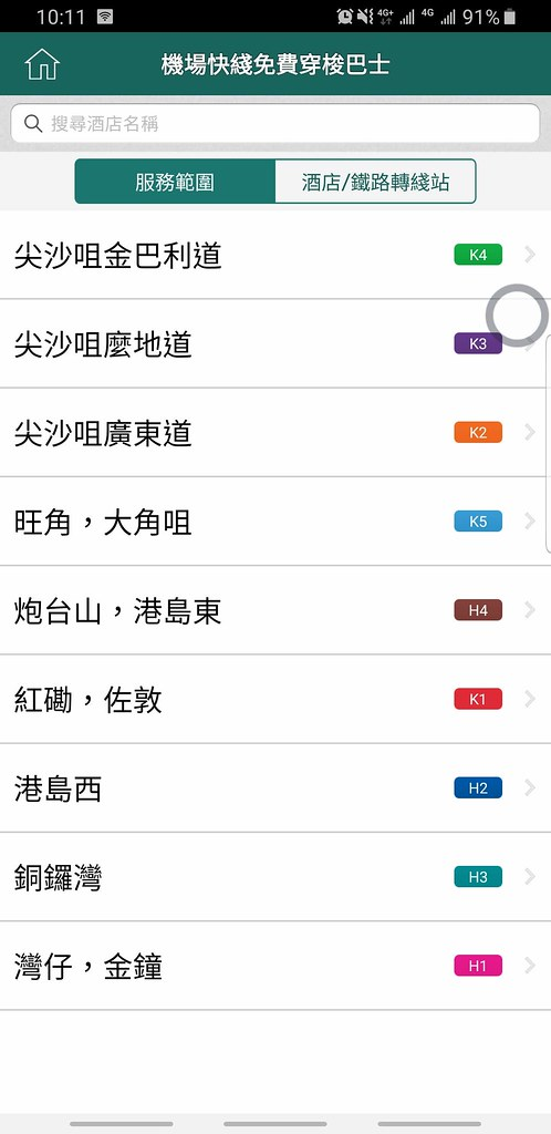 Screenshot_20190309-101150_MTR Mobile