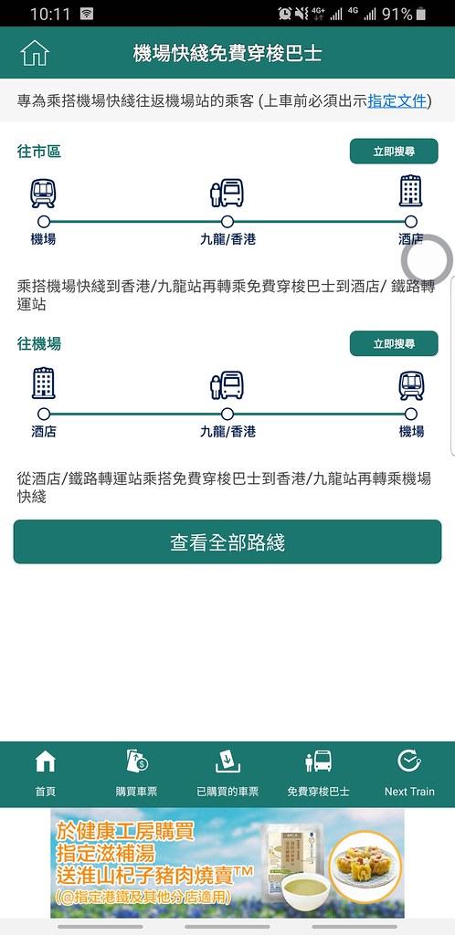 Screenshot_20190309-101140_MTR Mobile