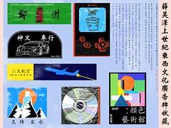 80s (2Xonthebeat) Tags: designer explore design illustrator retro china art artist