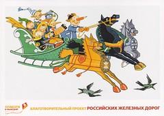 Russian Railways charity postcard (katya.) Tags: весёлыекартинки newyear christmas soviet ussr russia postcard