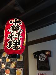 Aoki Japanese Chinese Cuisine (hinxlinx) Tags: aoki japanese chinese cuisine