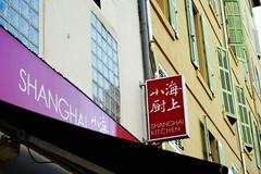_DSC0390 (快樂雲) Tags: 歐洲 南法 馬賽 上海小廚 shanghaikitchen 馬賽美食 中餐廳