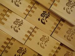 Tokyo - Sake masu cups (fb81) Tags: japan tokyo train station restaurant food sake masu cup wooden box alcohol rice whine kanji chinese character