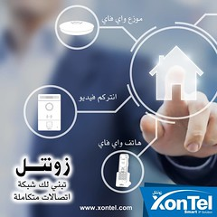 (XonTel) Tags: xontel xonteltelecom telecom telecommunications tech technology it accesspoint intercom ipintercom wifi wifiphone kuwait kuwaitcity kuwaity kuwaiti ksa uae hawally hawalli qatar unitedarabemirates بدالات تكنولوجيا انتركم انترنت الكويت المملكةالعربيةالسعودية