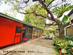 菁芳園 彰化田尾 景觀餐廳 32 (slan0218) Tags: 菁芳園 彰化田尾 景觀餐廳 32