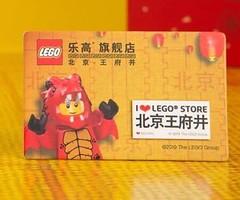 Lego Store LBR 2019 Beijing Exclusive Minifigure and BrickHeadz (1) - Copy (minifigpriceguide.com) Tags: lego beijing legoexclusiveminifigure