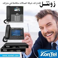 (XonTel) Tags: xontel xonteltelecom voipphone pbx ip telecom telecommunications technology tech kuwait kuwaitcity instacity instakuwait uae k8 qatar dubai bahrain jordan oman ksa