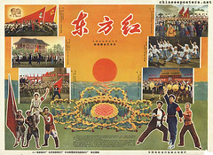 The East is red (chineseposters.net) Tags: china poster chinese propaganda movie film sun photo