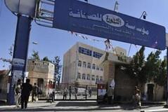 نهب مساعدات مخصصة لمؤسسة الثورة للصحافة في صنعاء (nashwannews) Tags: الحوثيين اليمن برنامجالغذاءالعالمي صنعاء مؤسسةالثورةللصحافة مساعدات