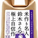 新しい米穀の小売流通サービスの写真
