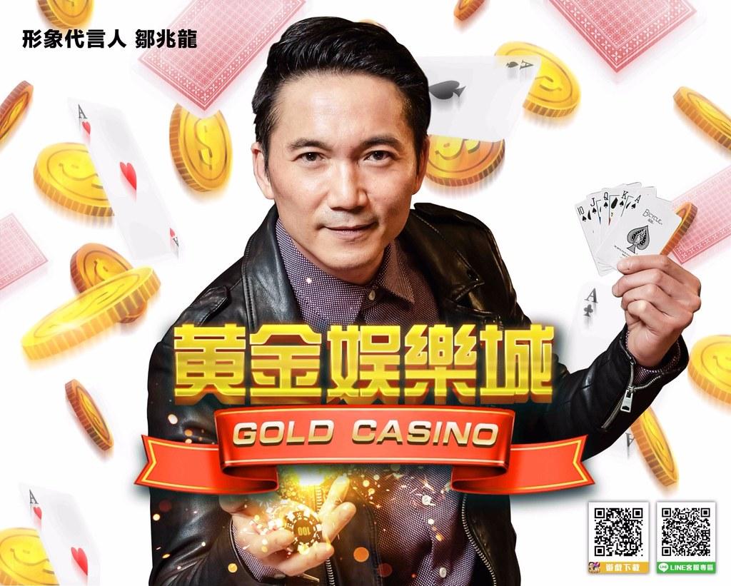 國際影星鄒兆龍代言手遊《黃金娛樂城》。(風度國際提供)
