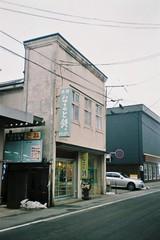 なると餅わたなべ Naruto-Mochi shop (しまむー) Tags: canon af35m autoboy 38mm f28 fuji fujicolor 100 oga kakunodate 男鹿 角館