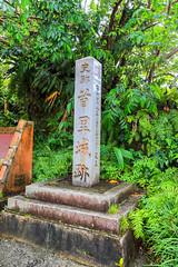 Shuri Castle 首里城 (YY) Tags: shuricastle okinawa japan ryukyu ryukyukingdom castle naha 首里城 那霸 琉球 琉球王國 日本 沖繩 sign plaque